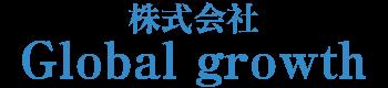 株式会社Global growth 求人サイト